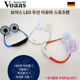 보아스 선풍기, LED 무선 아로마 스포츠팬(넥 선풍기)