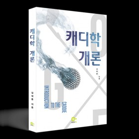 캐디학 개론_교재